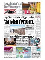 หนังสือพิมพ์มติชน วันพฤหัสบดีที่ 22 สิงหาคม พ.ศ. 2562
