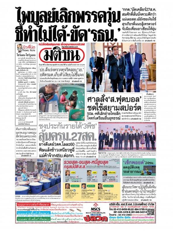 หนังสือพิมพ์มติชน วันเสาร์ที่ 24 สิงหาคม พ.ศ. 2562