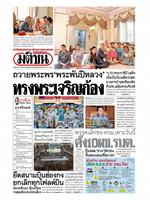 หนังสือพิมพ์มติชน วันอังคารที่ 13 สิงหาคม พ.ศ. 2562