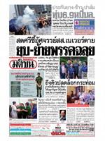 หนังสือพิมพ์มติชน วันอาทิตย์ที่ 25 สิงหาคม พ.ศ. 2562