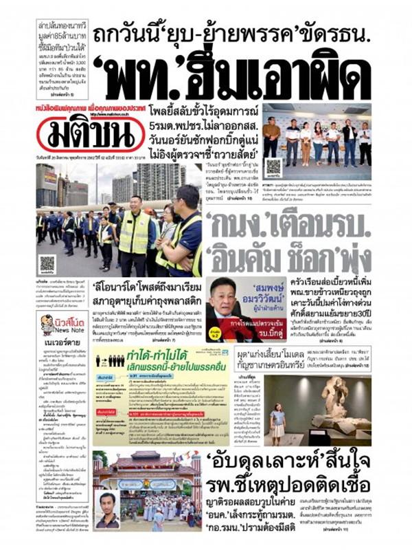 หนังสือพิมพ์มติชน วันจันทร์ที่ 26 สิงหาคม พ.ศ. 2562