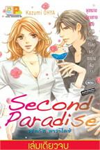 Second Paradise เซคกัน พาราไดซ์ (เล่มเดียวจบ)