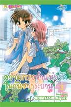 ความทรงจำแห่งรักในวันซากุระบาน เล่ม 3