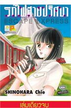 รถไฟสายปริศนา ESCAPE EXPRESS (เล่มเดียวจบ)