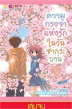 ความทรงจำแห่งรักในวันซากุระบาน เล่ม 6 (เล่มจบ)