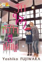 รักใสๆ หัวใจสีชมพู เล่ม 4