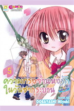 ความทรงจำแห่งรักในวันซากุระบาน เล่ม 5
