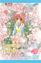 ความทรงจำแห่งรักในวันซากุระบาน เล่ม 2