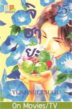 จิฮายะ เล่ม 25