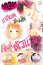 COMIC CLUB eMag เล่ม 34
