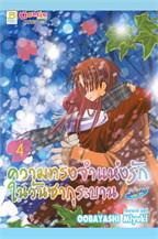 ความทรงจำแห่งรักในวันซากุระบาน เล่ม 4