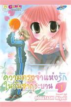 ความทรงจำแห่งรักในวันซากุระบาน เล่ม 1