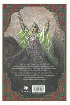SALADIN ซอลาฮุดดีน : วีรบุรุษแห่งสงครามศักดิ์สิทธิ์