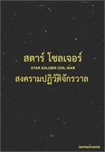 สตาร์ โซลเจอร์ สงครามปฏิวัติจักรวาล เล่ม 2