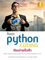 Basic Python coding เรียนง่ายเป็นเร็ว
