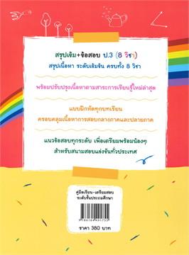 สรุปเข้ม + ข้อสอบ ป.3 (8 วิชา)