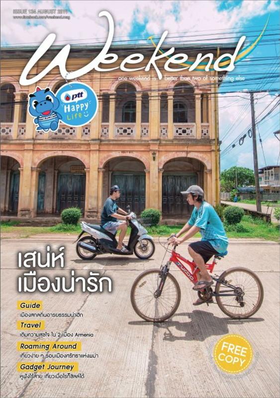 นิตยสารWeekend ฉ.134 ส.ค 62(ฟรี)