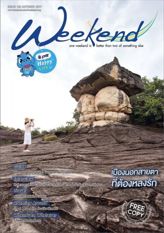 นิตยสาร Weekend ฉบับที่ 136 ตุลาคม 2562 (ฟรี)