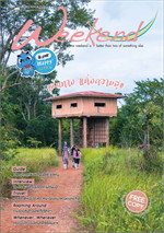 นิตยสาร Weekend ฉบับที่ 135 กันยายน 2562 (ฟรี)