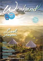 นิตยสาร Weekend ฉบับที่ 138 ธันวาคม 2562 (ฟรี)