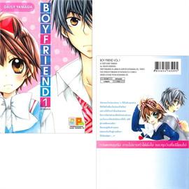 BOY FRIEND (เล่ม 1-3 จบ) (ฉบับการ์ตูน)