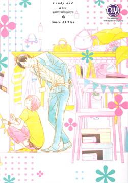 Candy and Kiss จุมพิตหวานปานลูกกวาด (เล่มเดียวจบ) (ฉบับการ์ตูน)