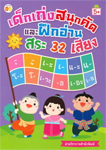 เด็กเก่งสนุกคัด และฝึกอ่านสระ 32 เสียง (5+)