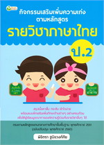กิจกรรมเสริมเพิ่มความเก่ง ตามหลักสูตรรายวิชาภาษาไทย ป.2