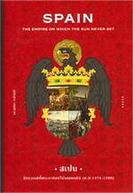 สเปน จักรวรรดิที่พระอาทิตย์ไม่เคยตกดิน (SPAIN: The Empire on which the Sun Never Set)
