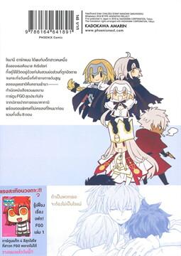 Fate/Grand Order คาลเดียสแคร็ป (รวมผลงานของนาคาทานิ Mg)