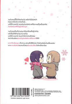 ระหว่าง อาดาจิ กับ ชิมามุระ เล่ม 2 (LN)
