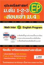 คู่มือคณิตศาสตร์ EP ม.ต้น 1-2-3 สอบเข้า ม.4