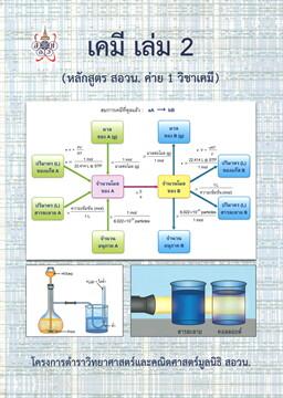 เคมี เล่ม 2 (หลักสูตร สอวน. ค่าย 1 วิชาเคมี)