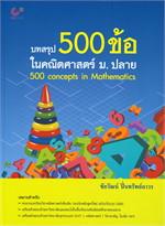 บทสรุป 500 ข้อ ในคณิตศาสตร์ ม.ปลาย : 500 Concepts in Mathematics