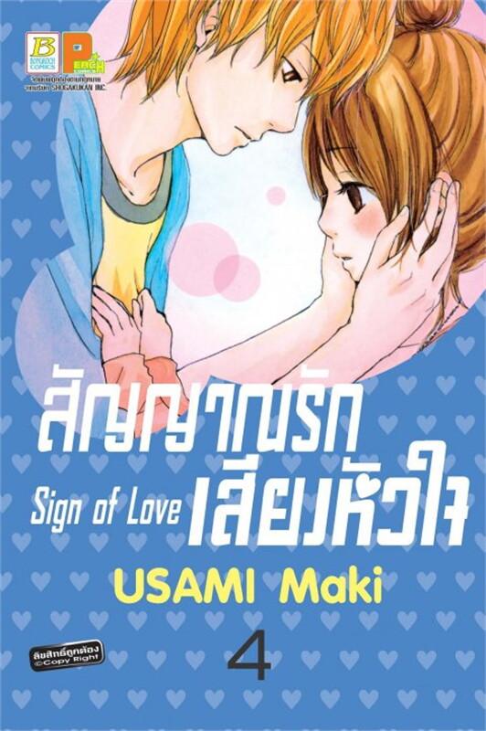 สัญญาณรัก เสียงหัวใจ Sign of Love เล่ม 4