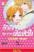 สัญญาณรัก เสียงหัวใจ Sign of Love เล่ม 5 (เล่มจบ)
