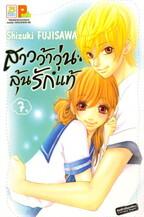 สาวว้าวุ่น ลุ้นรักแท้ เล่ม 7