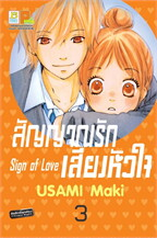 สัญญาณรัก เสียงหัวใจ Sign of Love เล่ม 3