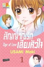 สัญญาณรัก เสียงหัวใจ Sign of Love เล่ม 1