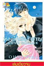 LOVE CRUISE ท่องรักเรือสำราญ (เล่มเดียวจบ)