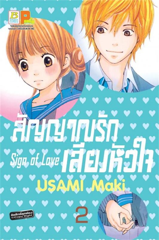 สัญญาณรัก เสียงหัวใจ Sign of Love เล่ม 2