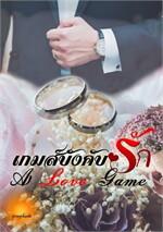 เกมส์บังคับรัก (A love game)