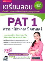 เตรียมสอบ PAT 1 ความถนัดทางคณิตศาสตร์ (ปรับปรุง)