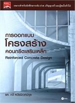 การออกแบบโครงสร้างคอนกรีตเสริมเหล็ก