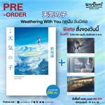 Weathering With You ฤดูฝัน ฉันมีเธอ แถมฟรี Postcards 3 แบบ (LN)