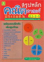 สรุปหลักคณิตศาสตร์ประถมต้น ป.1-2-3