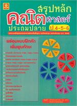 สรุปหลักคณิตศาสตร์ประถมปลาย ป.4-5-6