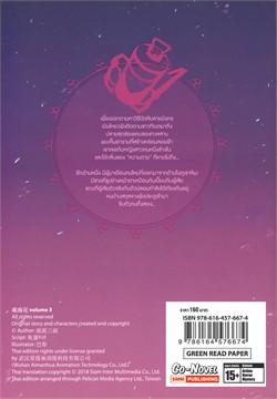บันทึกจอมโจรแห่งสุสาน ภาคทิเบต เล่ม 3 (ฉบับการ์ตูน)