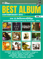 BEST ALBUM CONTEMPORARY HITS VOL.1