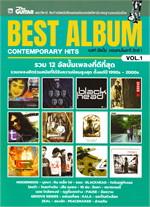 BEST ALBUM CONTEMPORARY HITS VOL.1